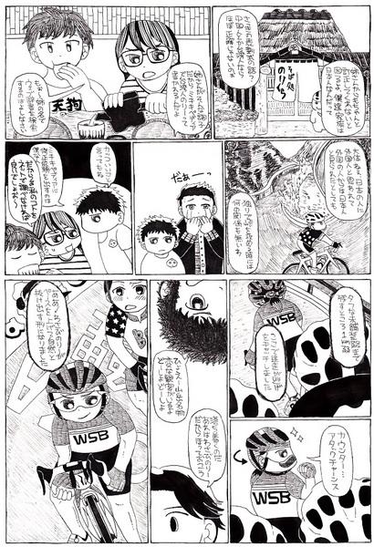 TWOI-comi12.jpg