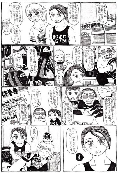 TWOI-comi16.jpg