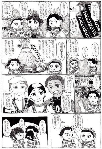 TWOI-comi22.jpg