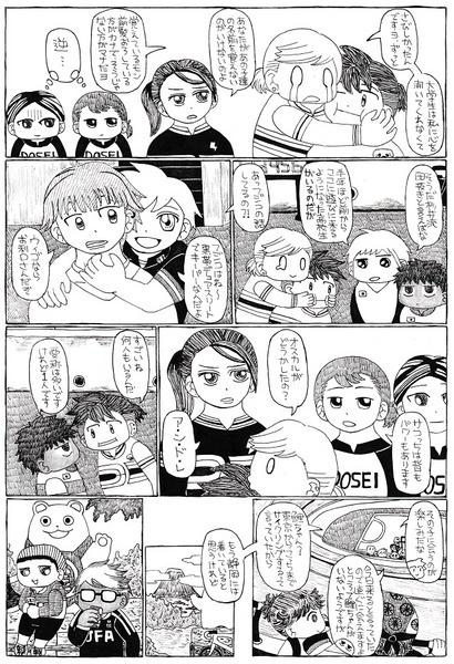 TWOI-comi25.jpg