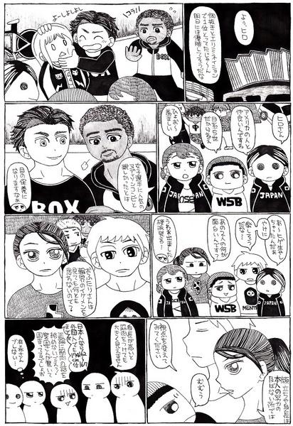 TWOI-comi38.jpg