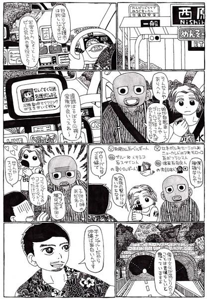 TWOI-comi52.jpg