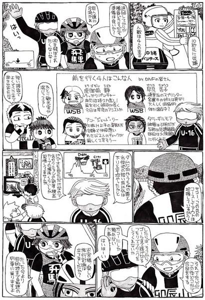 TWOI-comi59.jpg