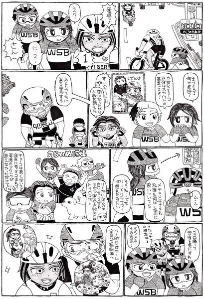TWOI-comi65.jpg