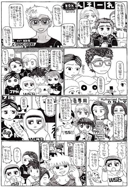 TWOI-comi74.jpg